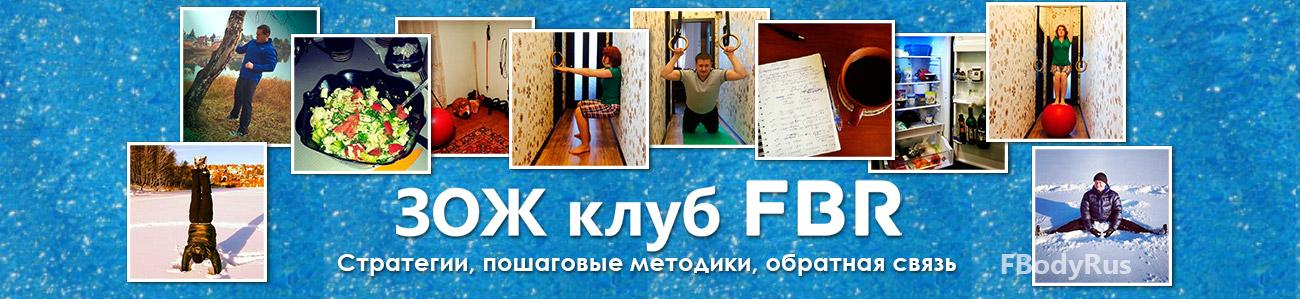ЗОЖ клуб FBR