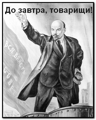 Ленин вождь революции