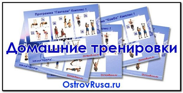 домашние тренировки на ostrovrusa.ru