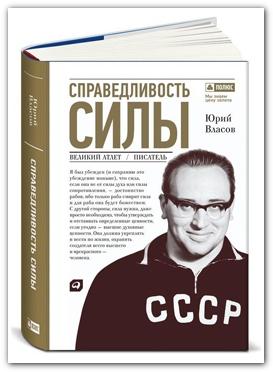 Юрий Власов фото