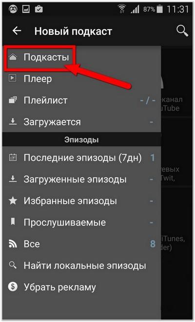 Подкаст для андроида инструкция