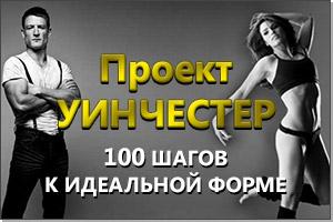Проект УИНЧЕСТЕР. 100 шагов к идеальной форме