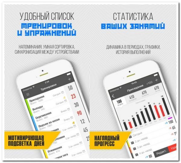 Targets фитнес приложение