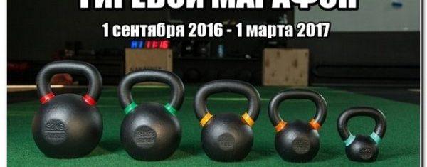 Гиревой марафон 2016