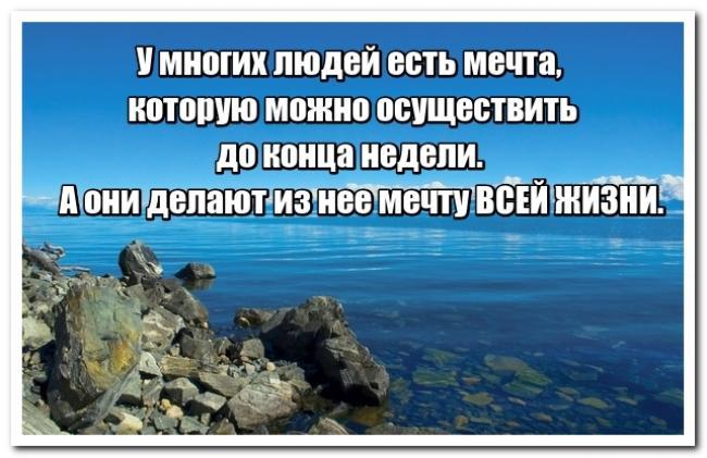 Озеро мечта