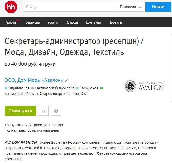 Вакансия секретаря в Москве