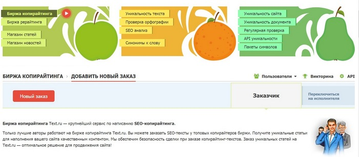 Биржа копиратинга на Текст.ру