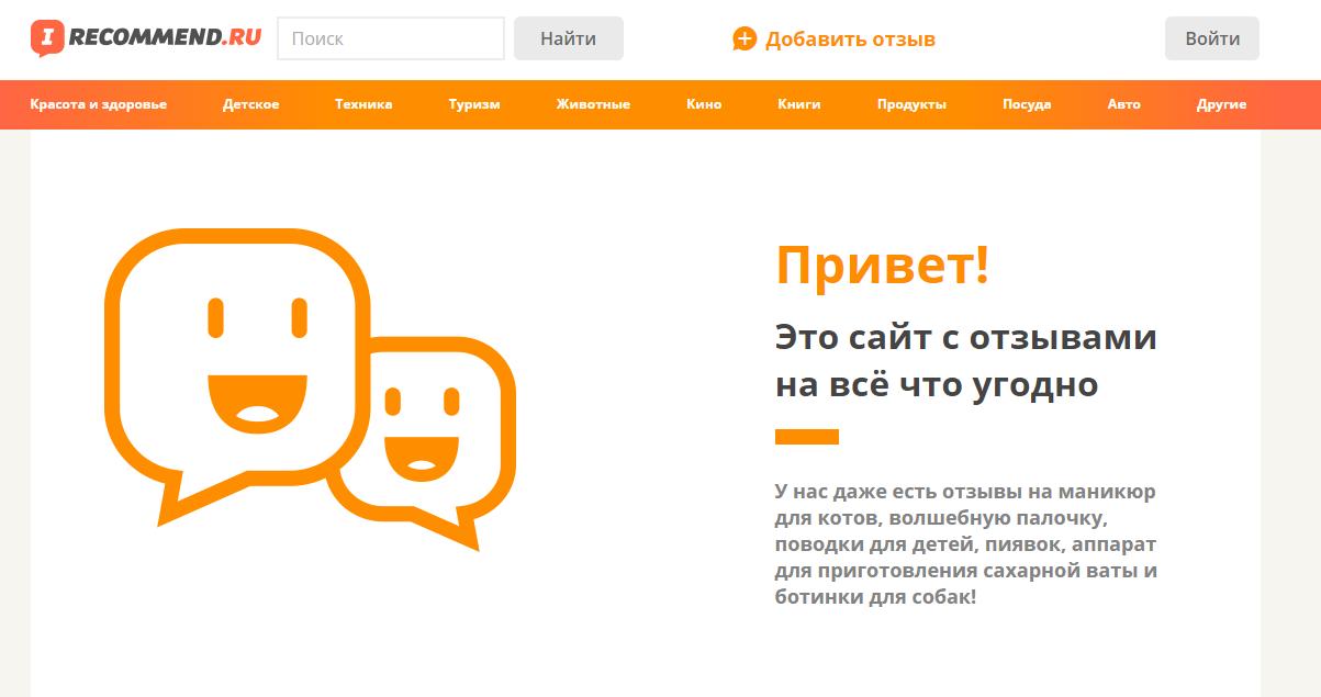 Сайт-отзовик пример
