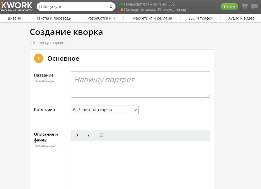 Сайт Kwork