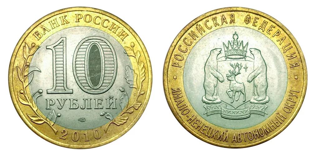 """Монета """"Ямало-ненецкий автономный округ"""""""