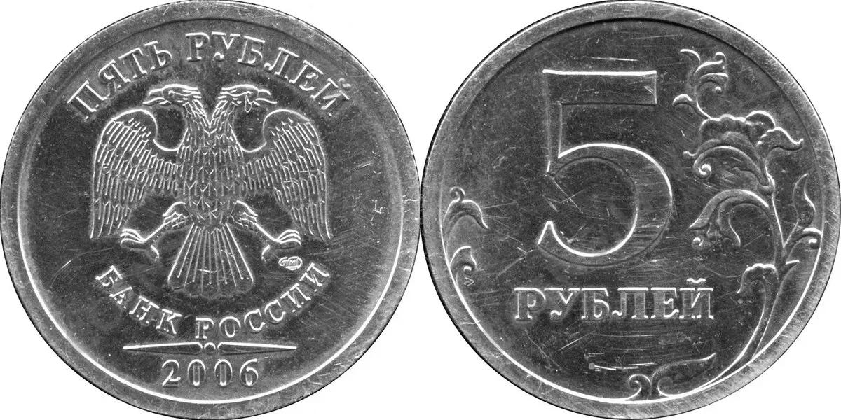 5 рублей выпуск 2006 г.