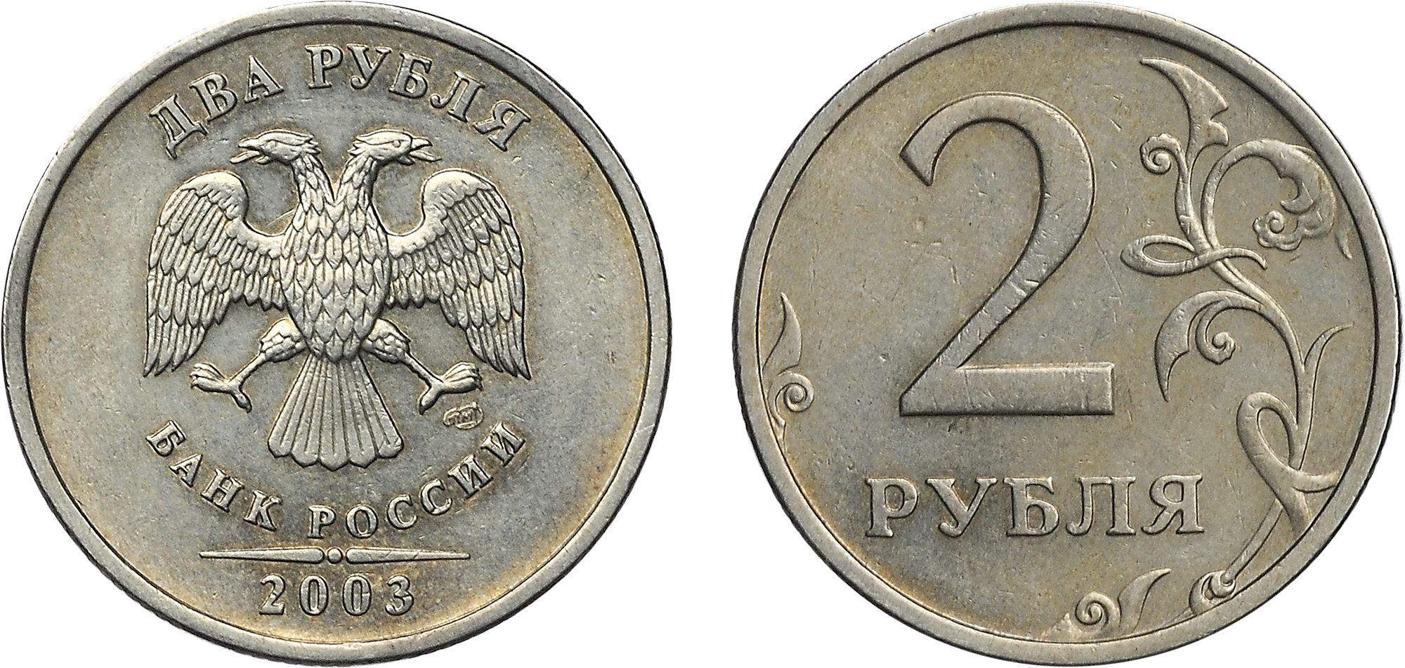 1 рубль, 2 рубля и 5 рублей 2003 г.