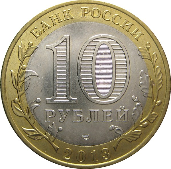 10 рублей выпуск 2013 г.