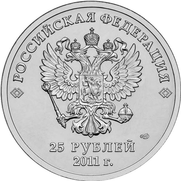 Коллекционная монета Сочи
