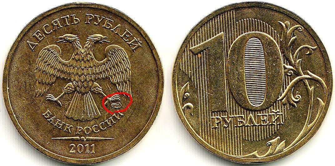 Выпущенная в Санкт-Петербургском Монетном дворе в 2011 г.
