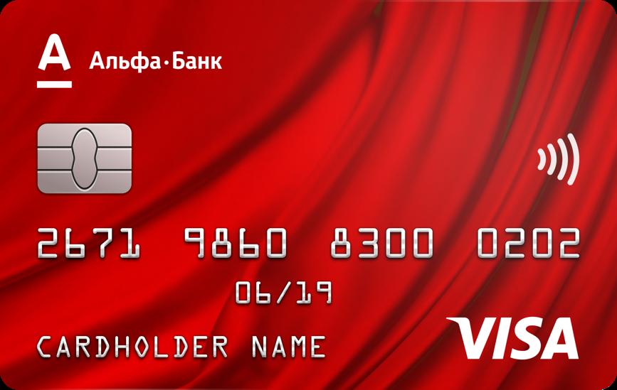 100 дней без % Альфа Банк