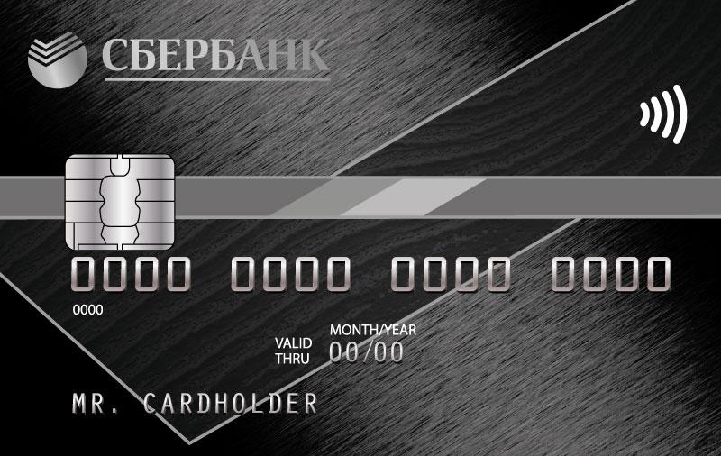 Сбербанк Премиальная