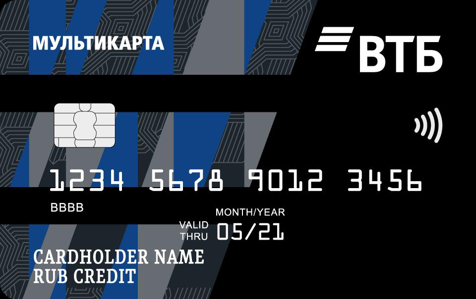 «Кредитная Мультикарта». ВТБ
