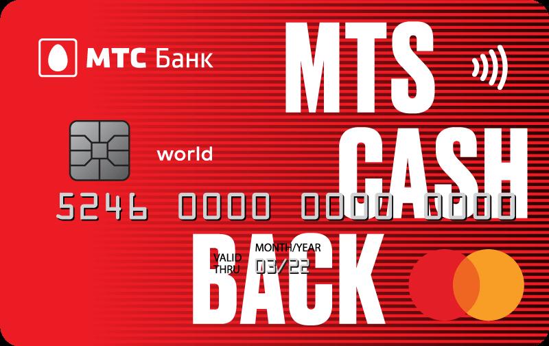 «МТС CashBack». МТС Банк»