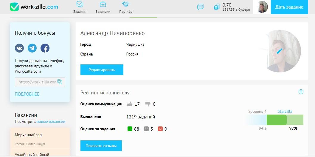 Сайт Воркзила
