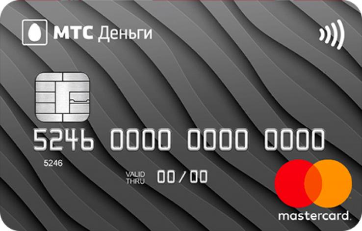 Деньги Zero».«МТС Банк