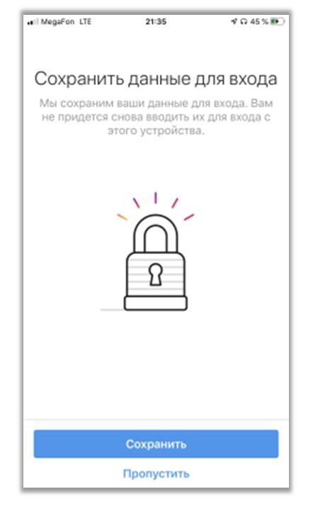 Сохранение данных для входа