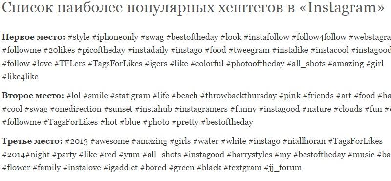 Популярные хэштеги для Инстаграм