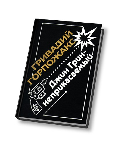 Джин Грин неприкасаемый книга
