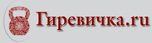 Гиревичка.ру