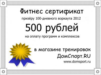 Мария Ларина_Сертификат