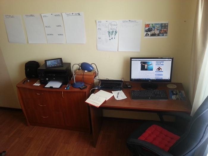 Мой офис