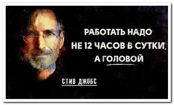 Stiv-Dzhobs.jpg