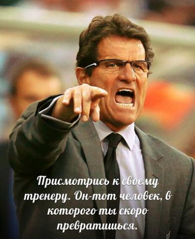 Тренер всегда прав