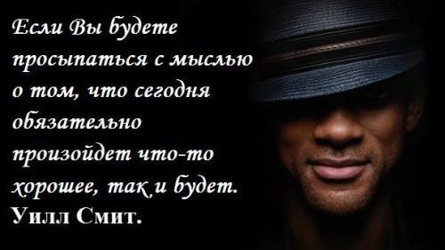 Уилл Смит_Цитата
