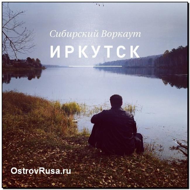Моя философия ЗОЖ Руслан Дудник