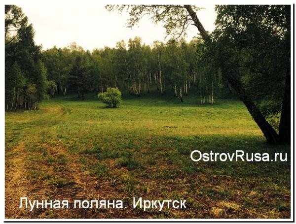 лунная поляна Иркутск фото