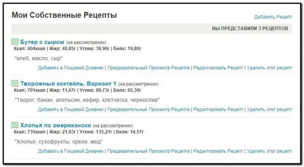 онлайн-сервис КБЖУ