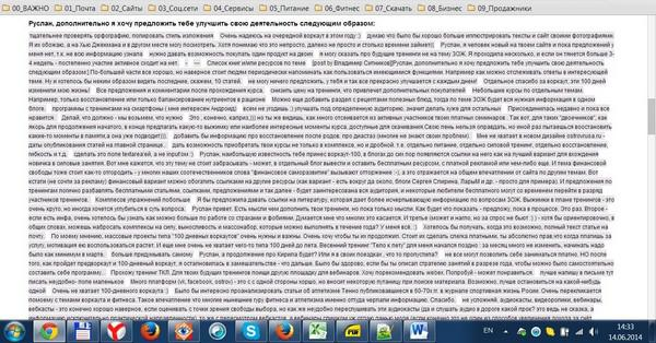 скриншот предложения читателей