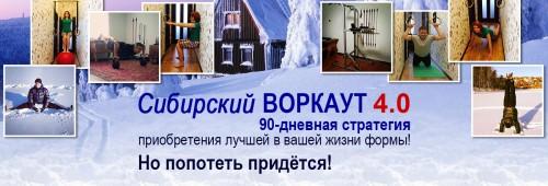 Сибирский Воркаут 4.0