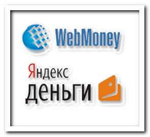 вебмани и яндекс деньги