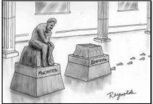 мыслитель и деятель
