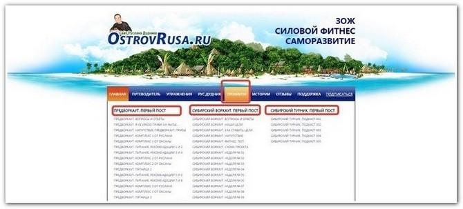 ostrovrusa.ru сайт Руслана Дудника