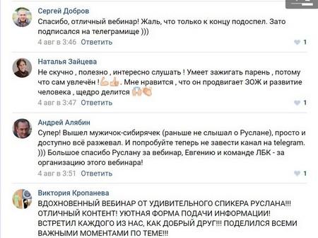 Монетизация Telegram