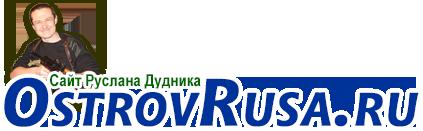 Руслан Дудник | Фитнес и ЗОЖ