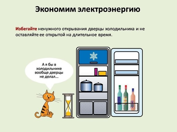 Совет про холодильник