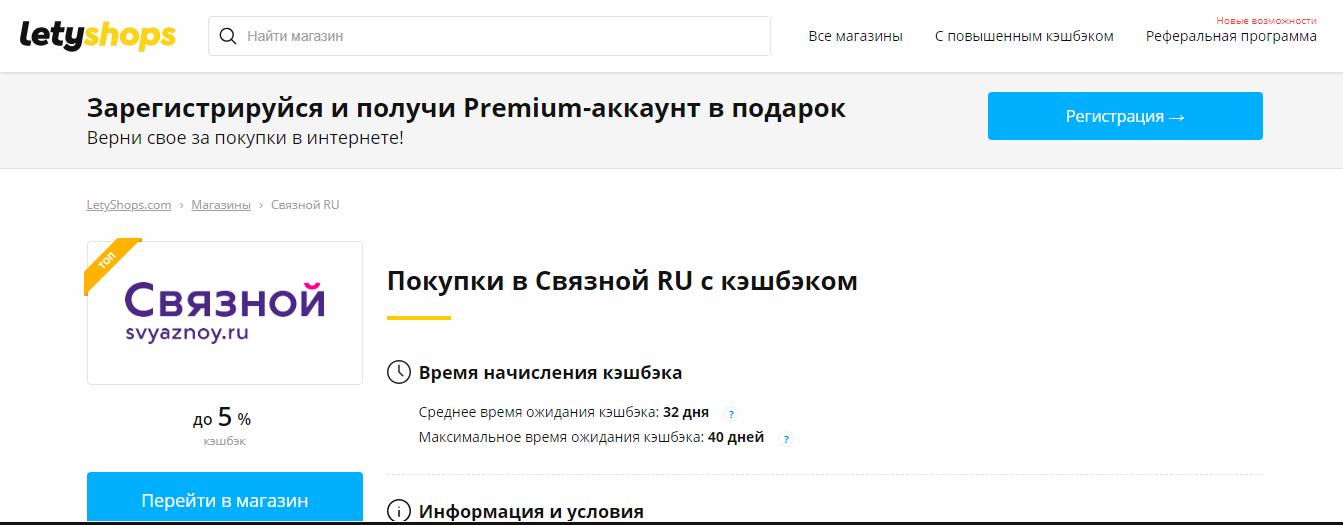 """Кешбек интернет-магазина """"Связной"""" на LetyShops"""