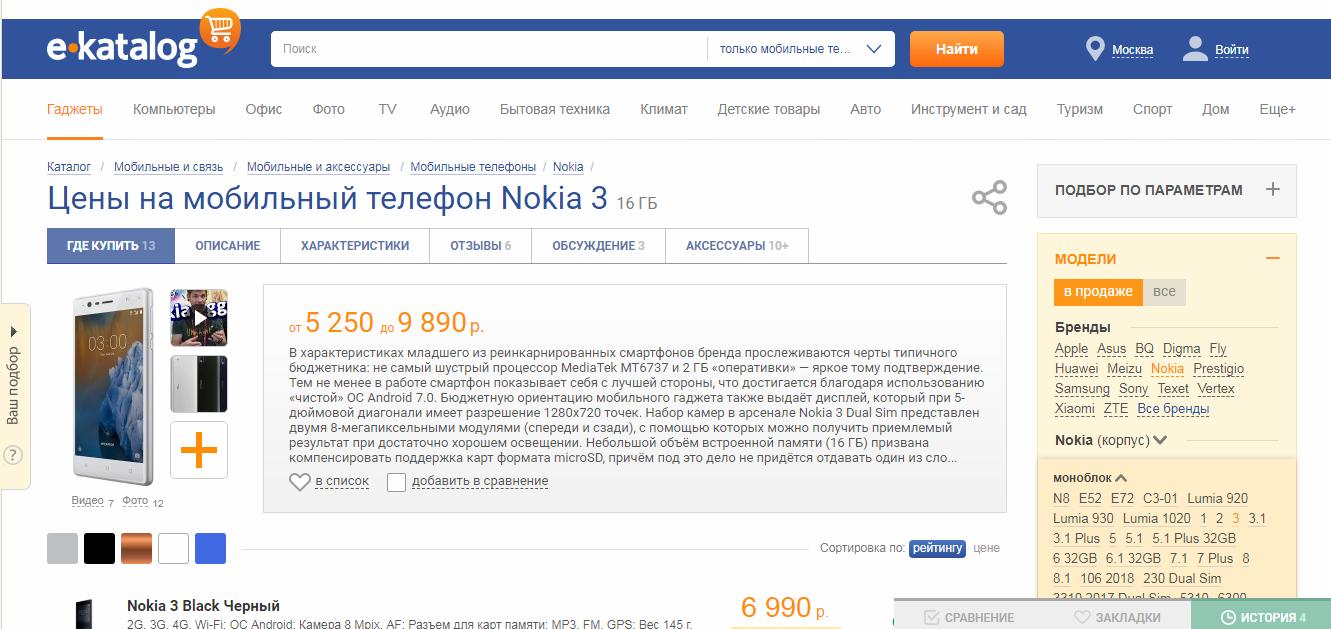 Сравнение цен на Nokia 3 на сервисе E-Katalog