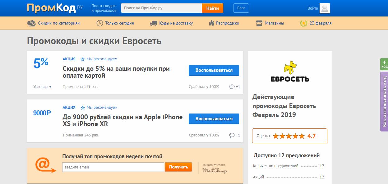 """Промокоды """"Евросети"""" на сервисе ПромКод.ру"""