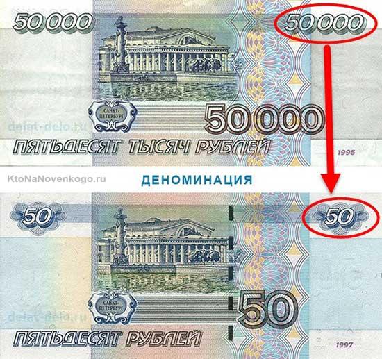 Изображение - Что такое девальвация рубля простым языком blobid1550736089403