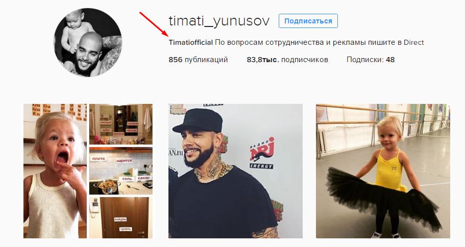 Аккаунт Тимати